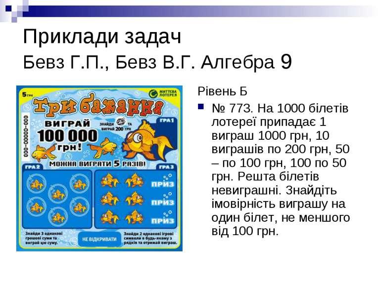 Приклади задач Бевз Г.П., Бевз В.Г. Алгебра 9 Рівень Б № 773. На 1000 білетів...