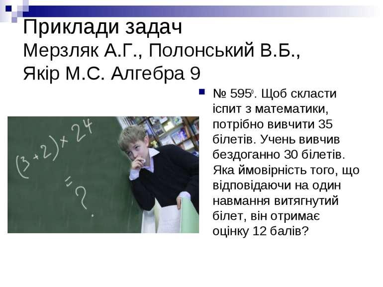 Приклади задач Мерзляк А.Г., Полонський В.Б., Якір М.С. Алгебра 9 № 595о. Щоб...