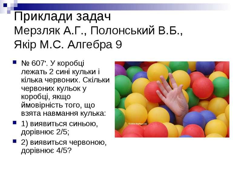 Приклади задач Мерзляк А.Г., Полонський В.Б., Якір М.С. Алгебра 9 № 607 . У к...