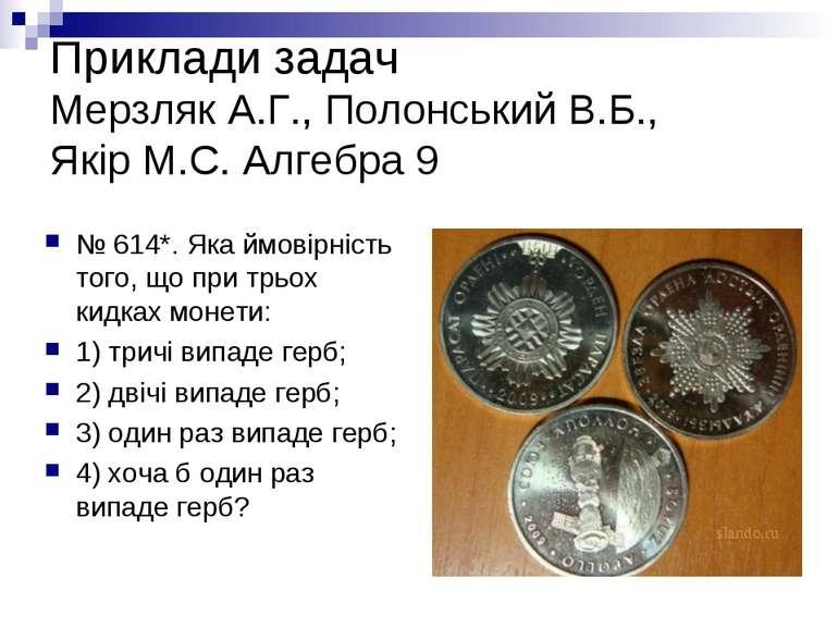 Приклади задач Мерзляк А.Г., Полонський В.Б., Якір М.С. Алгебра 9 № 614*. Яка...