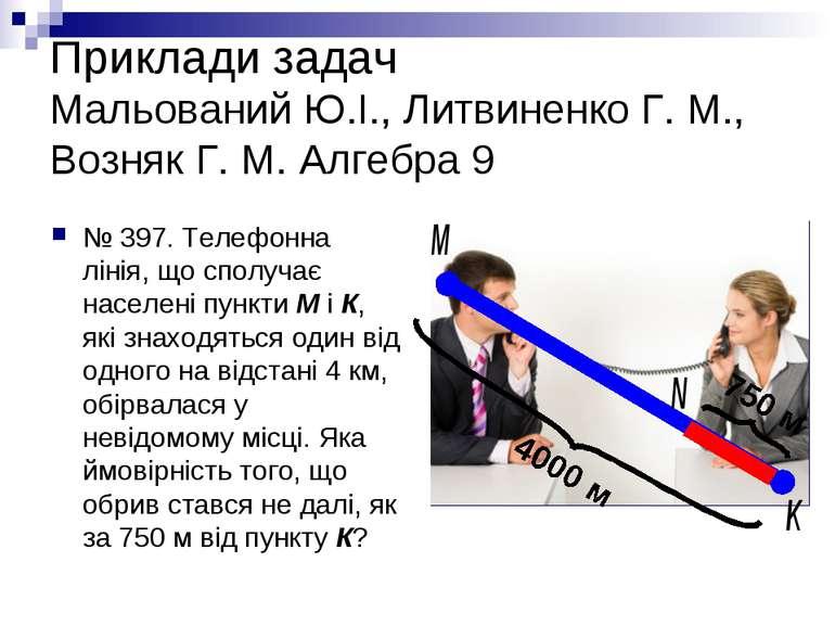 Приклади задач Мальований Ю.І., Литвиненко Г. М., Возняк Г. М. Алгебра 9 № 39...