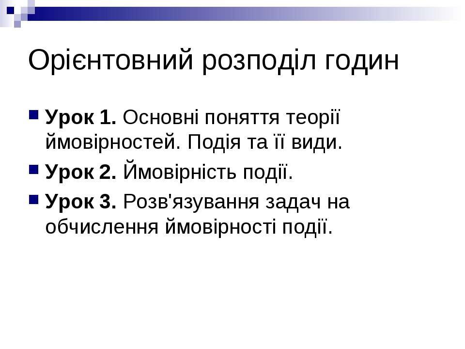 Орієнтовний розподіл годин Урок 1. Основні поняття теорії ймовірностей. Подія...