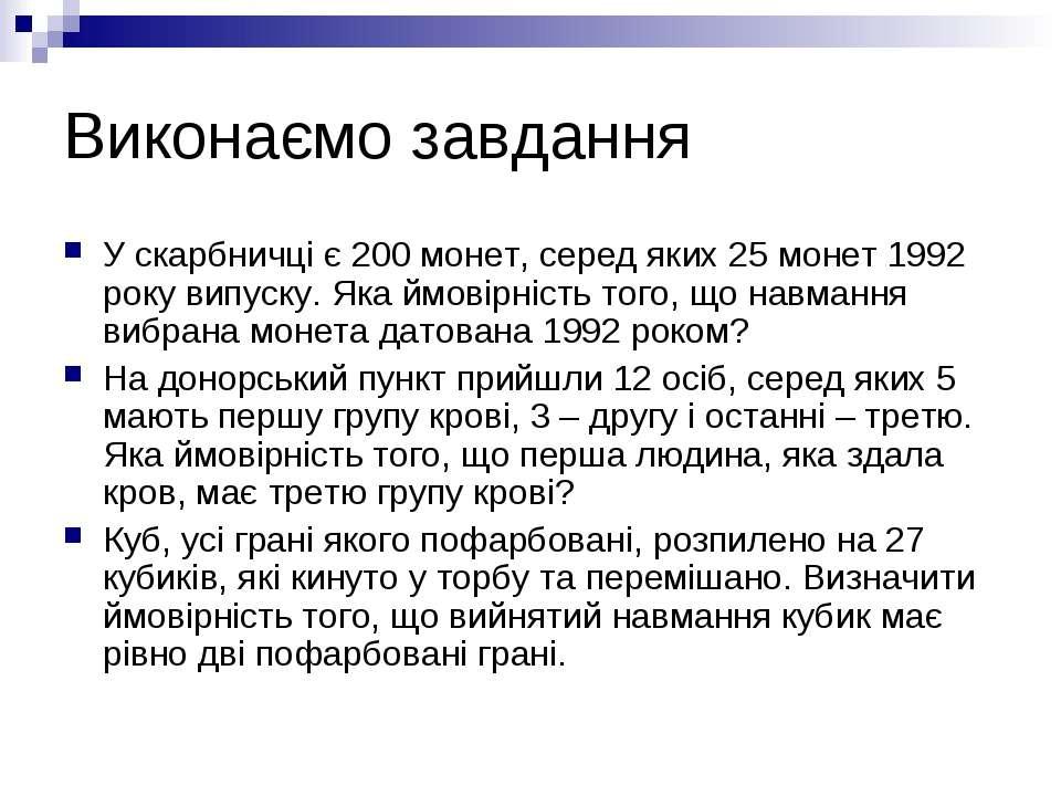 Виконаємо завдання У скарбничці є 200 монет, серед яких 25 монет 1992 року ви...