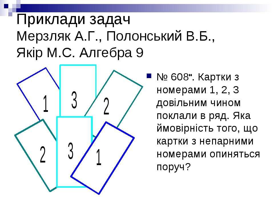 Приклади задач Мерзляк А.Г., Полонський В.Б., Якір М.С. Алгебра 9 № 608 . Кар...