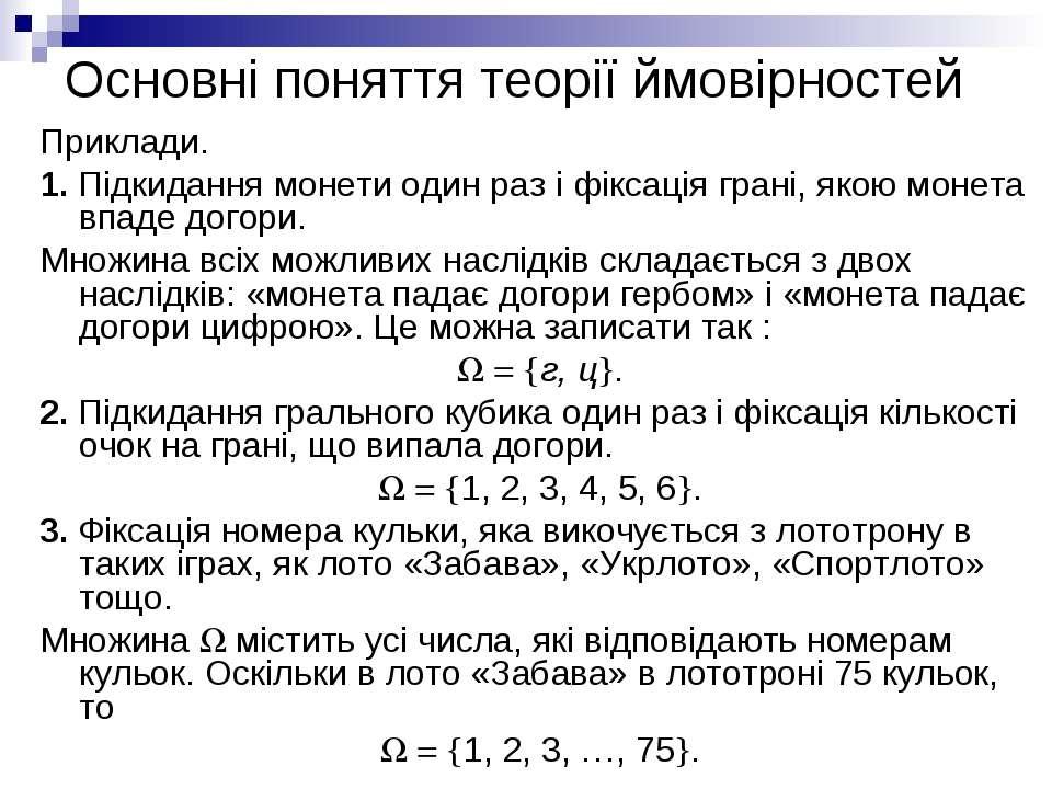 Основні поняття теорії ймовірностей Приклади. 1. Підкидання монети один раз і...
