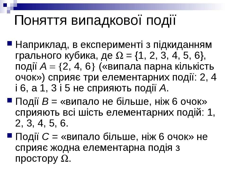 Поняття випадкової події Наприклад, в експерименті з підкиданням грального ку...