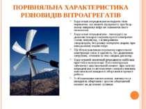 ПОРІВНЯЛЬНА ХАРАКТЕРИСТИКА РІЗНОВИДІВ ВІТРОАГРЕГАТІВ Карусельні вітродвигуни ...