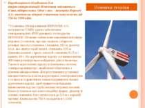 Виробництвом обладнання для вітроелектростанцій Німеччини займаються п'ять пі...