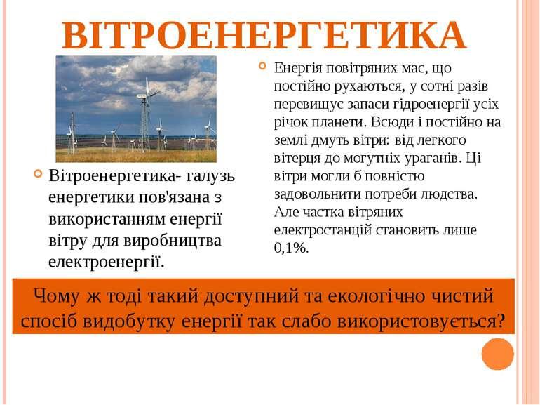 ВІТРОЕНЕРГЕТИКА Вітроенергетика- галузь енергетики пов'язана з використанням ...
