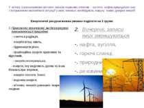 У зв'язку з виснаженням світових запасів корисних копалин – вугілля, нафти,пр...