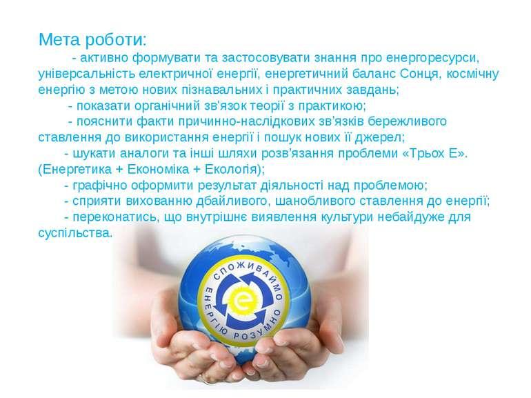 Мета роботи: - активно формувати та застосовувати знання про енергоресурси, у...