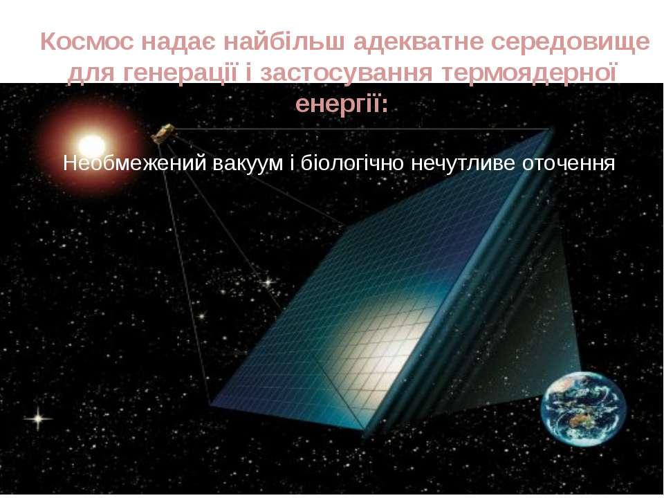 Космос надає найбільш адекватне середовище для генерації і застосування термо...