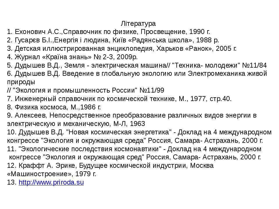 Література 1. Ехонович А.С.,Справочник по физике, Просвещение, 1990 г. 2. Гус...