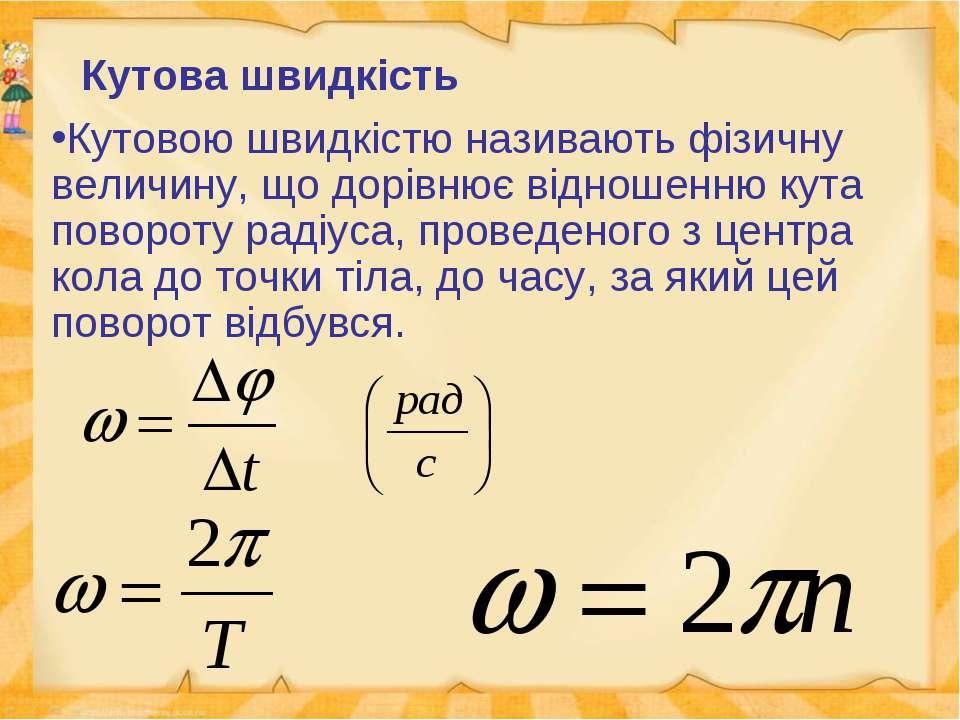 Кутова швидкість Кутовою швидкістю називають фізичну величину, що дорівнює ві...