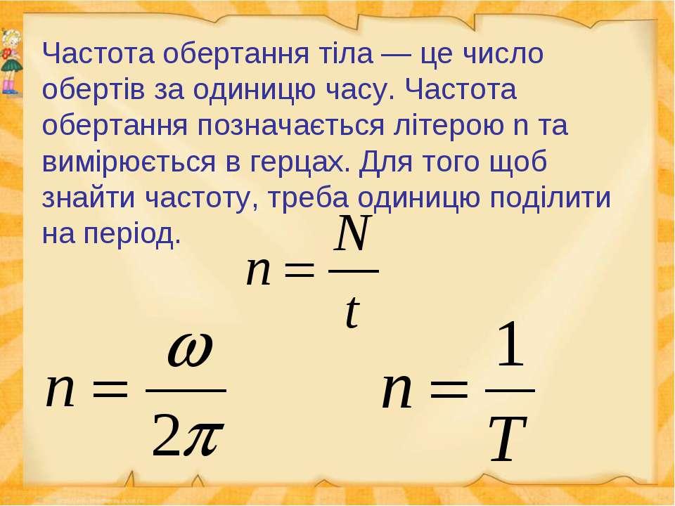 Частота обертання тіла — це число обертів за одиницю часу. Частота обертання ...