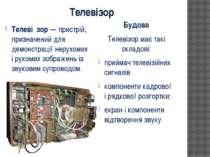 Телевізор Телеві зор— пристрій, призначений для демонстрації нерухомих і рух...