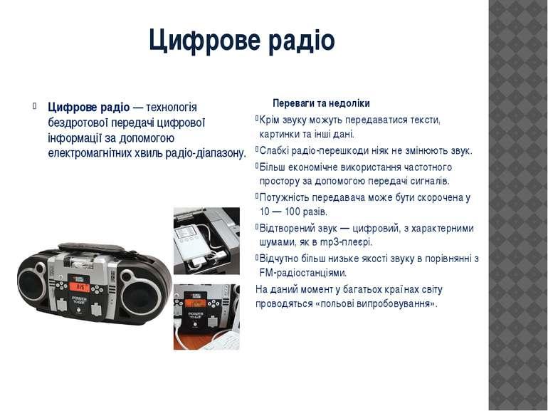 Цифрове радіо Цифрове радіо— технологія бездротової передачі цифрової інформ...