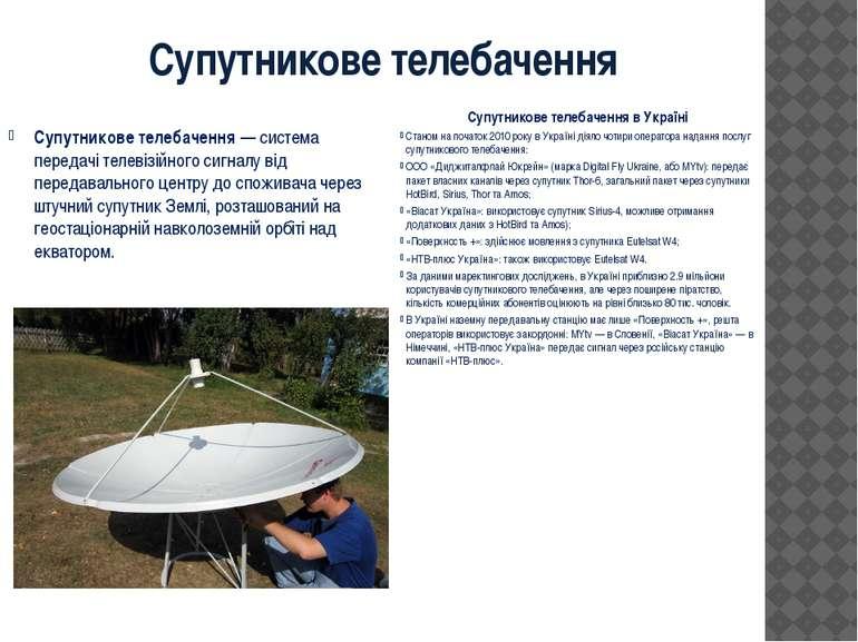 Супутникове телебачення Супутникове телебачення— система передачі телевізійн...