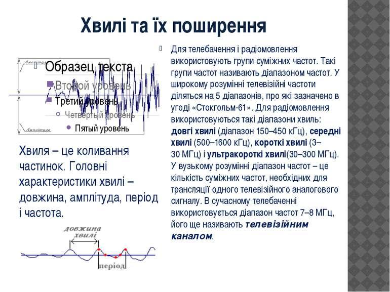 Хвилі та їх поширення Для телебачення і радіомовлення використовують групи су...