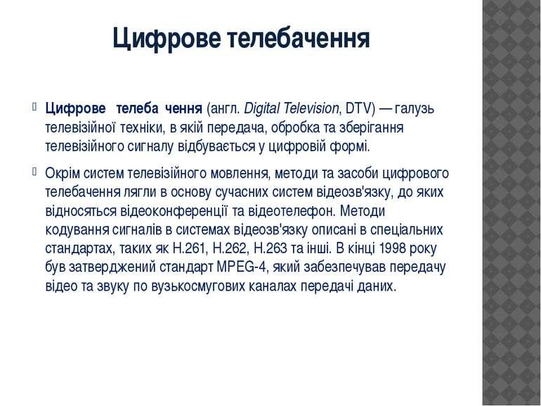 Цифрове телебачення Цифрове телеба чення (англ. Digital Television, DTV)— га...