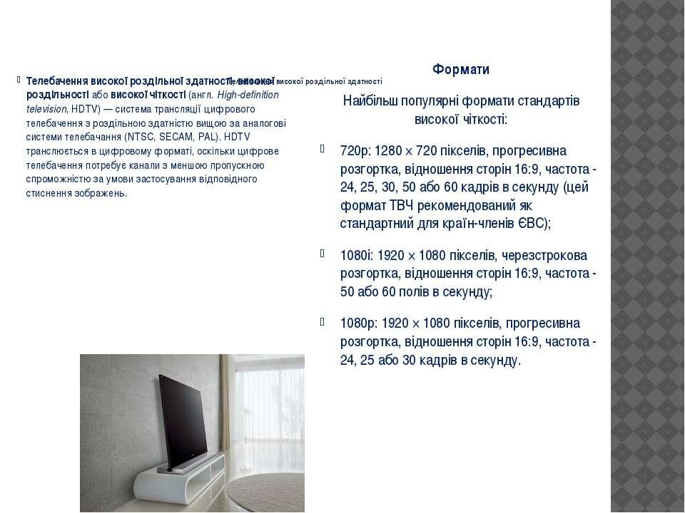 Телебачення високої роздільної здатності Телебачення високої роздільної здатн...