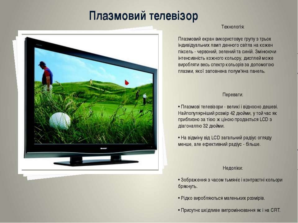 Плазмовий телевізор Технологія: Плазмовий екран використовує групу з трьох ін...