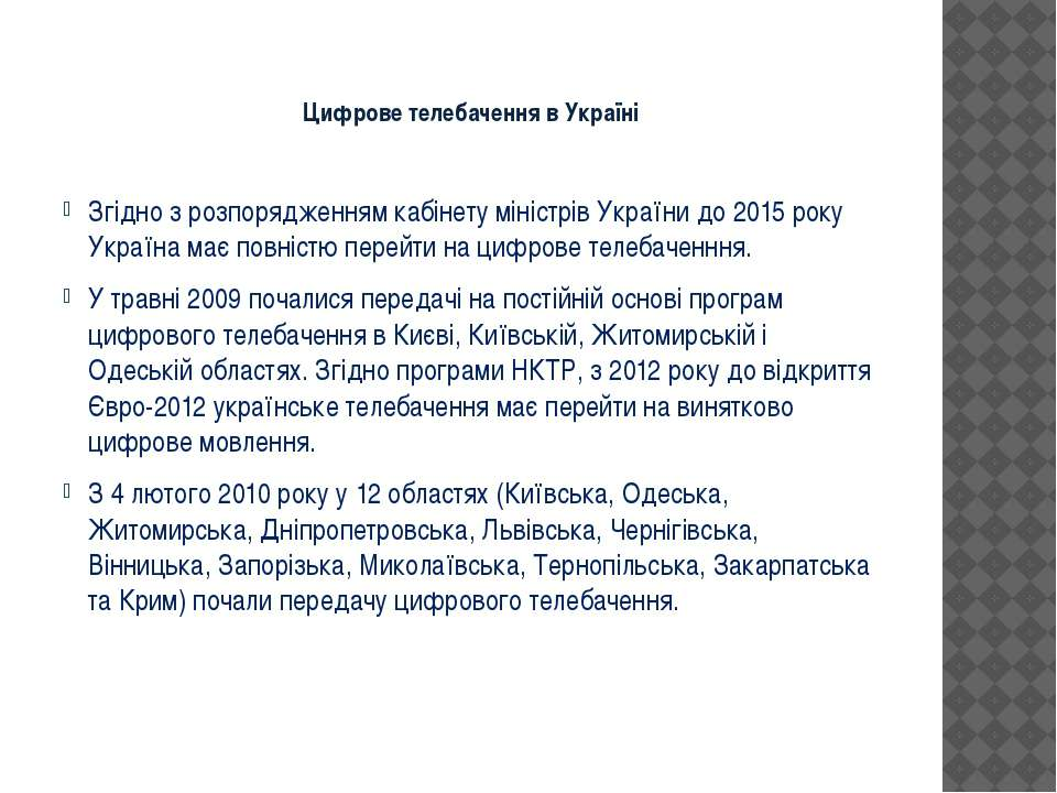 Цифрове телебачення в Україні Згідно з розпорядженням кабінету міністрів Укра...