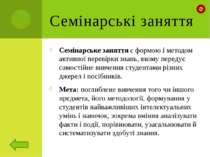 Навчальна ділова гра Ділова гра — це форма відтворення предметного і соціальн...