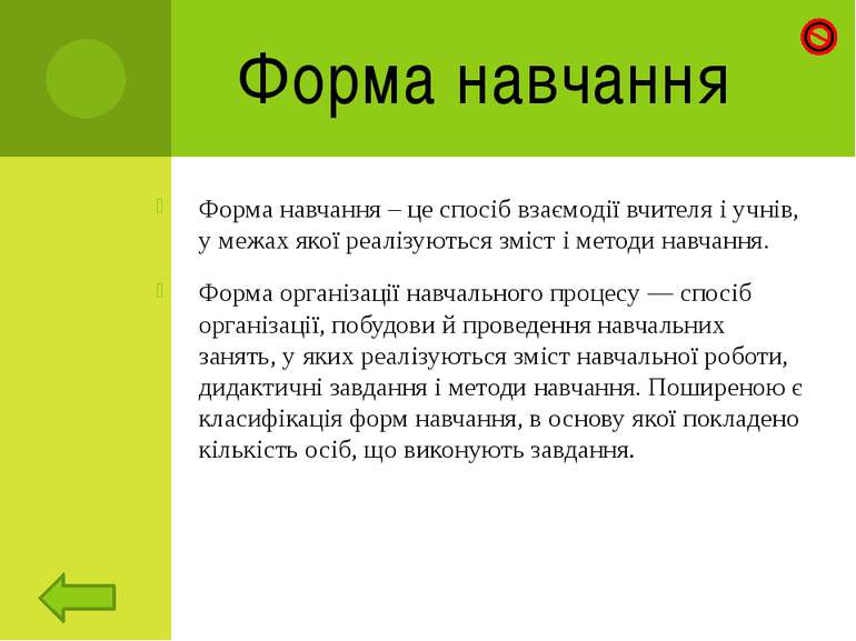 Класифікація форм навчання У вищій школі поширені різні організаційні форми н...