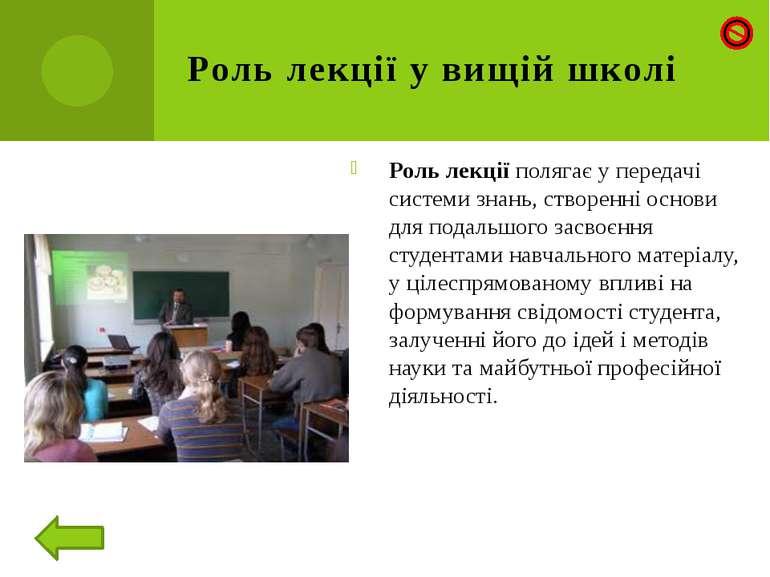Практичні заняття Розрізняють власне практичні заняття, лабораторні заняття, ...