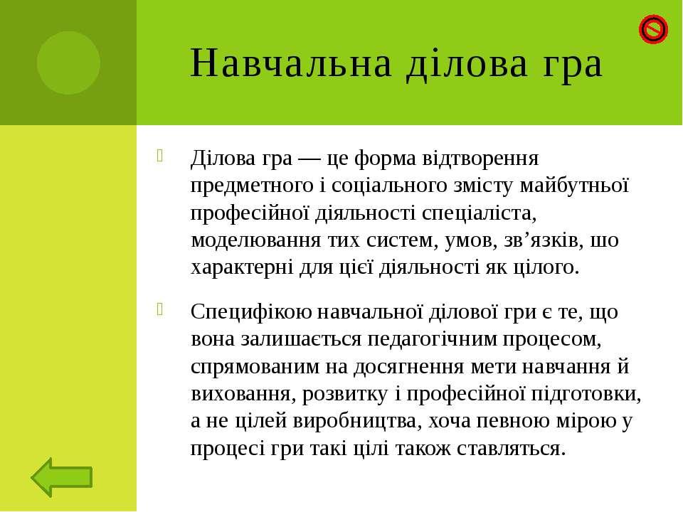 Використана література Гадяцький М.В., Хлєбнікова Т.М. Організація навчальног...