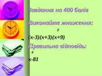 Завдання на 400 балів Виконайте множення: 2 (х-3)(х+3)(х+9) Правильна відпові...