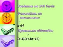 Завдання на 200 балів Розкладіть на множники: 3 а-64 Правильна відповідь: 2 (...