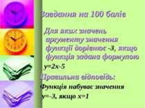 Завдання на 100 балів Для яких значень аргументу значення функції дорівнює -3...