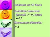 Завдання на 50 балів Знайдіть значення функції у=-4х, якщо х=0,5 Правильна ві...
