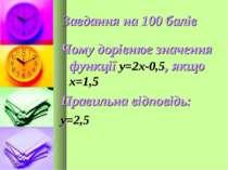 Завдання на 100 балів Чому дорівнюе значення функції у=2х-0,5, якщо х=1,5 Пра...