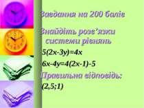 Завдання на 200 балів Знайдіть розв'язки системи рівнянь 5(2х-3у)=4х 6х-4у=4(...