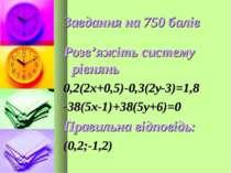 Завдання на 750 балів Розв'яжіть систему рівнянь 0,2(2х+0,5)-0,3(2у-3)=1,8 -3...