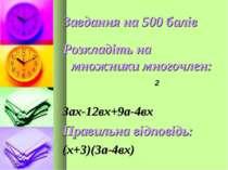 Завдання на 500 балів Розкладіть на множники многочлен: 2 3ах-12вх+9а-4вх Пра...