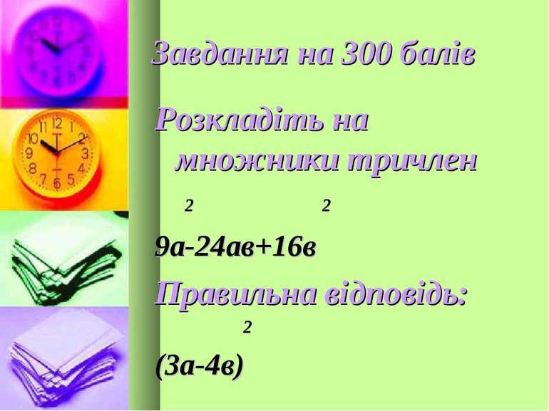 Завдання на 300 балів Розкладіть на множники тричлен 2 2 9а-24ав+16в Правильн...