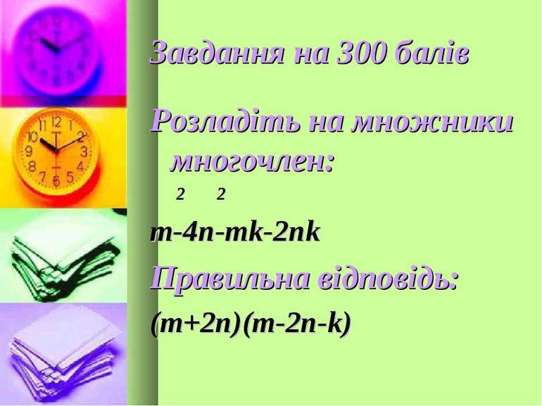 Завдання на 300 балів Розладіть на множники многочлен: 2 2 m-4n-mk-2nk Правил...