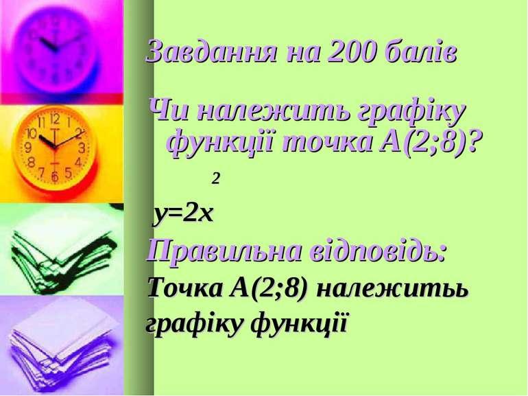 Завдання на 200 балів Чи належить графіку функції точка А(2;8)? 2 у=2х Правил...