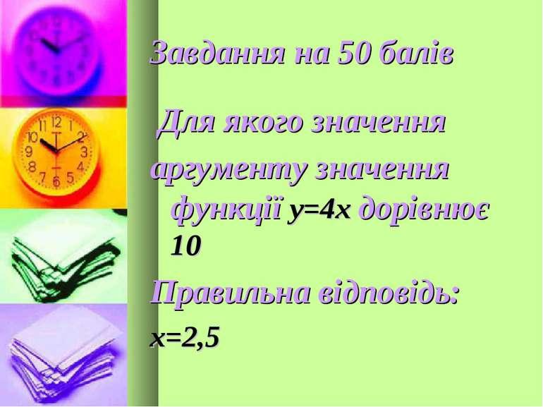 Завдання на 50 балів Для якого значення аргументу значення функції у=4х дорів...