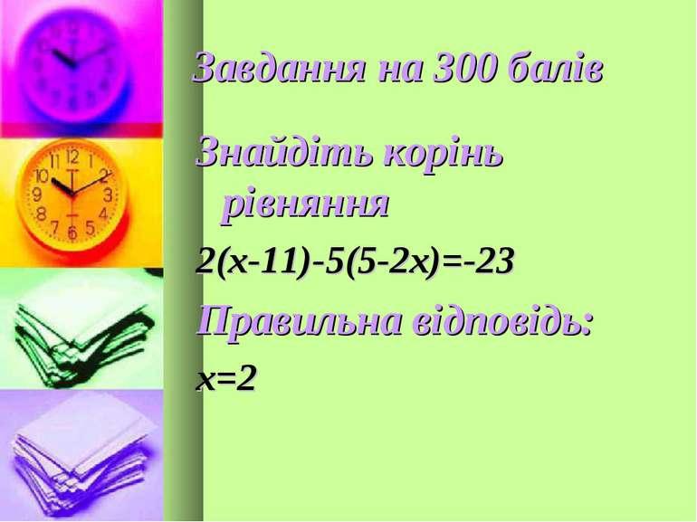Завдання на 300 балів Знайдіть корінь рівняння 2(х-11)-5(5-2х)=-23 Правильна ...