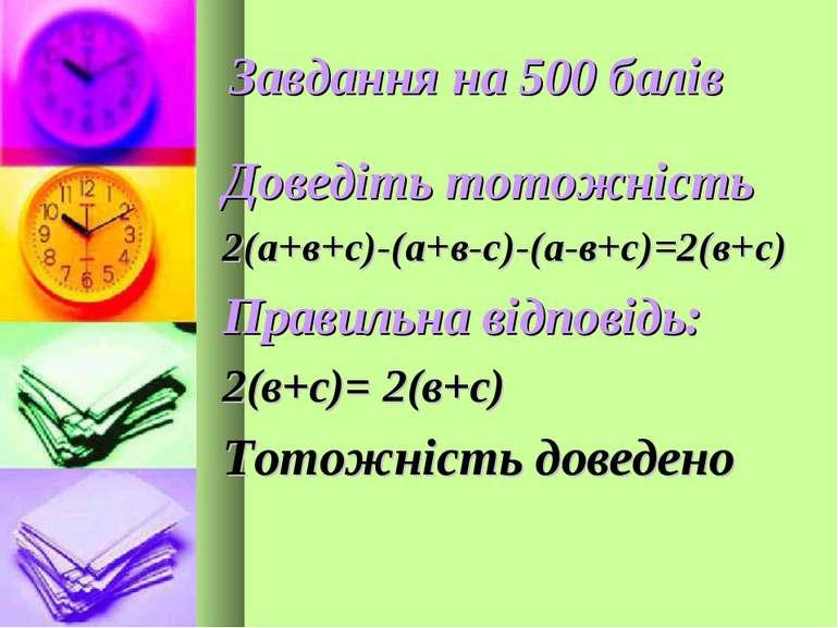 Завдання на 500 балів Доведіть тотожність 2(а+в+с)-(а+в-с)-(а-в+с)=2(в+с) Пра...