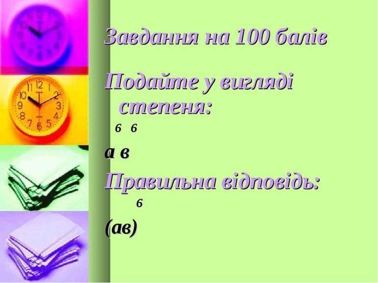 Завдання на 100 балів Подайте у вигляді степеня: 6 6 а в Правильна відповідь:...