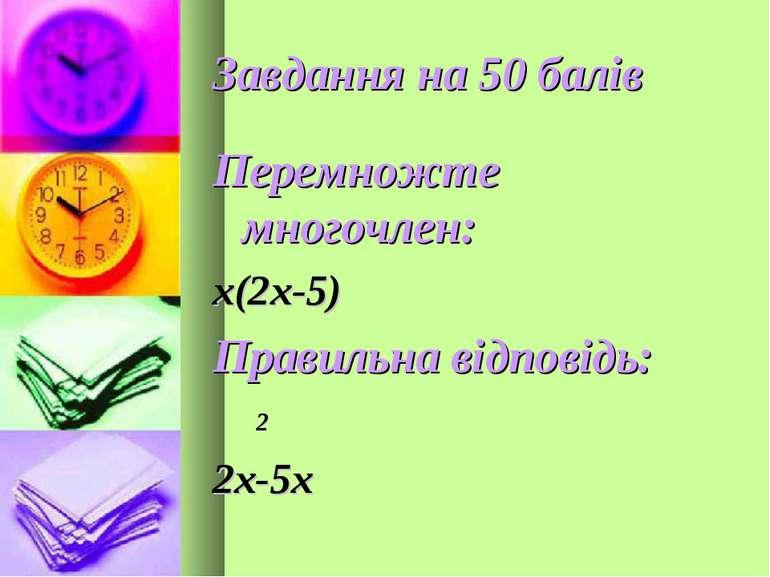 Завдання на 50 балів Перемножте многочлен: х(2x-5) Правильна відповідь: 2 2х-5х