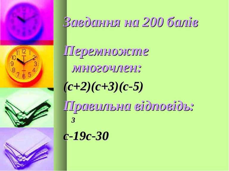 Завдання на 200 балів Перемножте многочлен: (с+2)(с+3)(с-5) Правильна відпові...