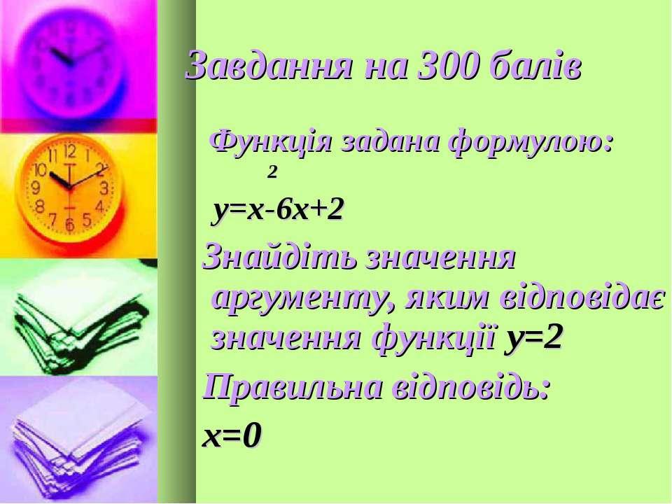 Завдання на 300 балів Функція задана формулою: 2 у=х-6х+2 Знайдіть значення а...
