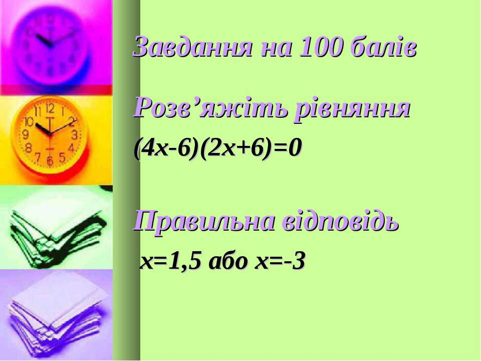 Завдання на 100 балів Розв'яжіть рівняння (4x-6)(2x+6)=0 Правильна відповідь ...